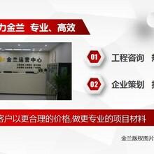 南乐县�y商业计划书单位本地编写图片