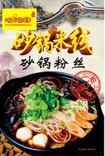 砂锅米线土豆粉,麻辣爆肚传统美食,出餐快学一送一
