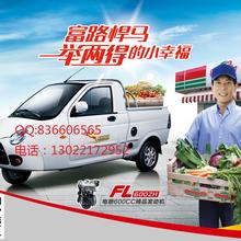 富路悍马-皮卡FLA7(皮卡)电动车老年人代步车电动汽车