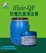 广州防霉抗菌膏iHeir-QF皮革制品表面涂抹防霉除霉