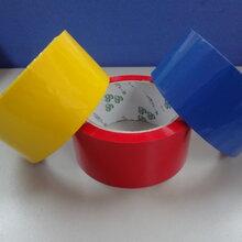 彩色封箱胶带印刷封箱胶淘宝物流打包专用封箱带透明胶