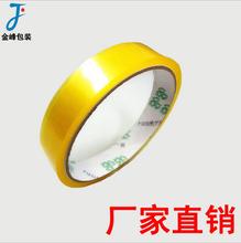 厂家批发偏黄透明文具胶带18mm大芯文具胶带支持定制省内包邮