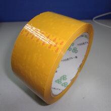 厂家批发米黄封箱胶带防划伤胶带淘宝天猫黄色胶布定制
