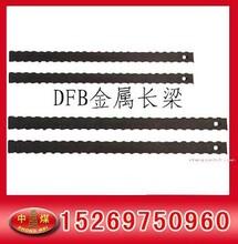 DFB型金属长梁π型梁排型梁金属排梁