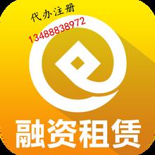 天津融资租赁注册需要什么条件