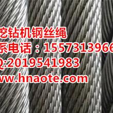 原装徐工320旋挖钻机钢丝绳