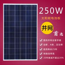 佛山多晶硅太阳能电池板