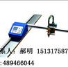 供应河北沧州便携式数控火焰切割机1.53数控火焰等离子切割机数控等离子切割机现货供应