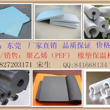 广州市中央空调保温材料PEF板PEF管橡塑保温