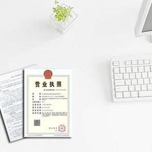 肇庆低价提供地址代办公司注册公司执照
