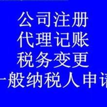 肇庆无地址零资金注册公司找和信财税