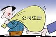 提供云浮云城、云安、罗定公司注册报税代理记账服务