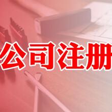 云浮代办公司营业执照工商办证服务
