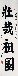 范曾齐白石张大千李可染欧阳中石书法字画拍卖