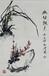 常玉作品哪里可以鑒定和出手北京華卓國際拍賣公司