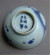 成化年制青花碗拍卖成交记录有哪些图片