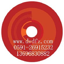 福州VCD/DVD光盘印刷,光盘刻录,光盘压制图片