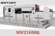 信川平压平模切机MWZ1650Q具有7大特点!