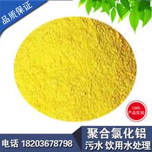 中天黄色聚合氯化铝PAC絮凝沉淀剂聚合氯化铝知名著名品牌