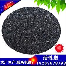 椰壳活性炭厂家让您注意椰壳活性炭使用以及购买注意事项