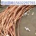 驻马店二手电缆回收,驻马店废旧电缆线回收