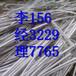 東營廢鋁電纜回收(架空線高價收購廠家)精確報價