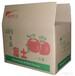 青岛纸箱生产厂家定做淘宝纸箱苹果包装箱
