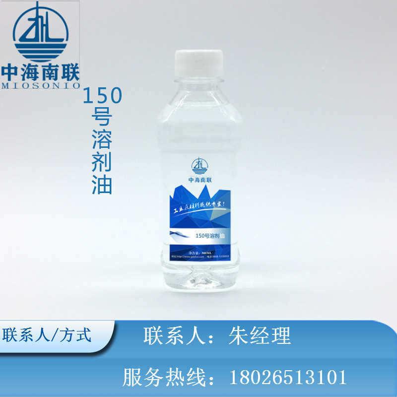 150号溶剂油直销150号溶剂油对油性漆和磁性漆溶解性好