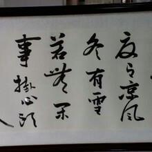 深圳订写书法,深圳哪里有订写书法,深圳定制书法的地方图片