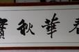 福田區水圍村賣書法或定寫書法的地方哪里有,配有書法裝裱畫框服務店