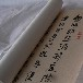 福田书法店字画作品买卖牌匾请人写送礼书法