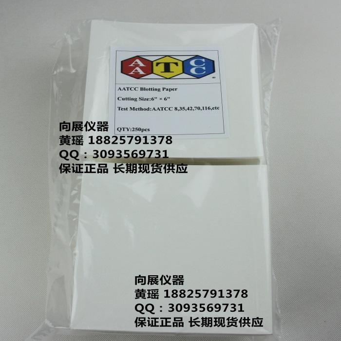 AATCC标准吸水纸AATCC吸墨纸泼水度测试专用纸沾水测试纸