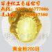 產品表面噴涂上色專用超閃黃金粉華奎180目粗閃默克金