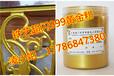 供应999黄金粉铁艺黄金粉?#25512;?#38378;光999黄金粉