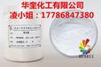 瓷砖美缝剂专用象牙白珠光粉华奎化工水晶珠光粉