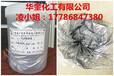 华奎铝银浆油漆油墨塑胶五金通用铝银浆现货