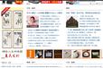 收藏品字画怎么在凤凰新闻上做广告推广