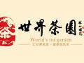 世界茶园茶叶加盟连锁店加盟茶叶店招商加盟图片