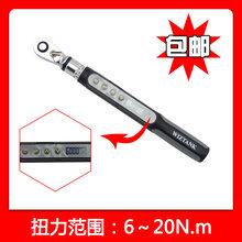 台湾WIZTANK/威力泰克DME-020BN数显扭力扳手1/4