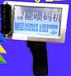嵩县木板专用手持喷码机全触摸屏喷码机