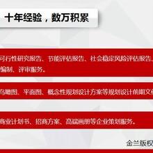 许昌可以写项目选址报告公司-许昌编写价格图片