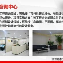 项目选址报告鹤壁写项目选址报告公司实例咨询图片