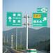 广东中山道路标志牌生产交通标志牌,厂家