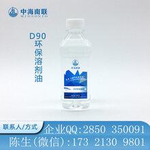 油墨沸点高溶解能力强环保溶剂油D90长期批发出售