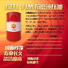 莆田机械螺杆空压油无灰液压油液压油好处机械液压油