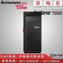 贵阳联想服务器总代理_ThinkServerTS550塔式服务器E3-1245V5