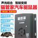 猫管家汽车驱鼠器,猫管家电子驱鼠器,微信:916-33-9360