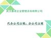 公司注销就找武汉嘉诺绝对专业无任何隐形收费公司透明化