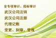 武汉积玉桥万达公司注册代理,公司名称经营范围地址法人股权变更及公司注销代理