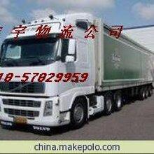 北京到乐平物流公司快运